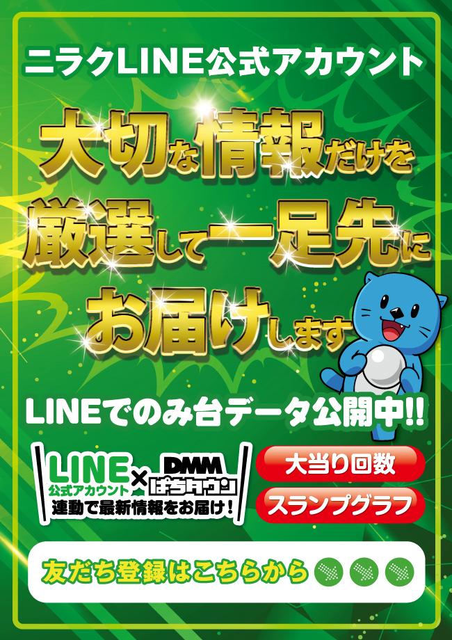 LINEで台データ