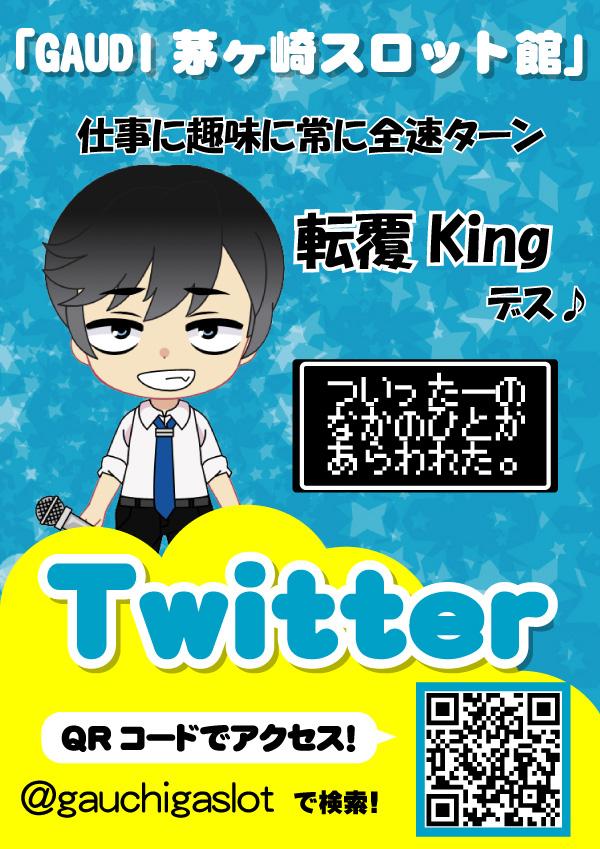TwitterPOP