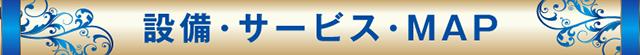 帯_設備サービス