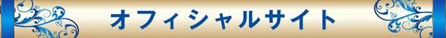 帯_オフィシャルサイト