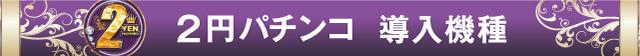 帯_2円パチンコ