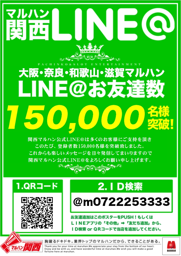 LINE90000名様