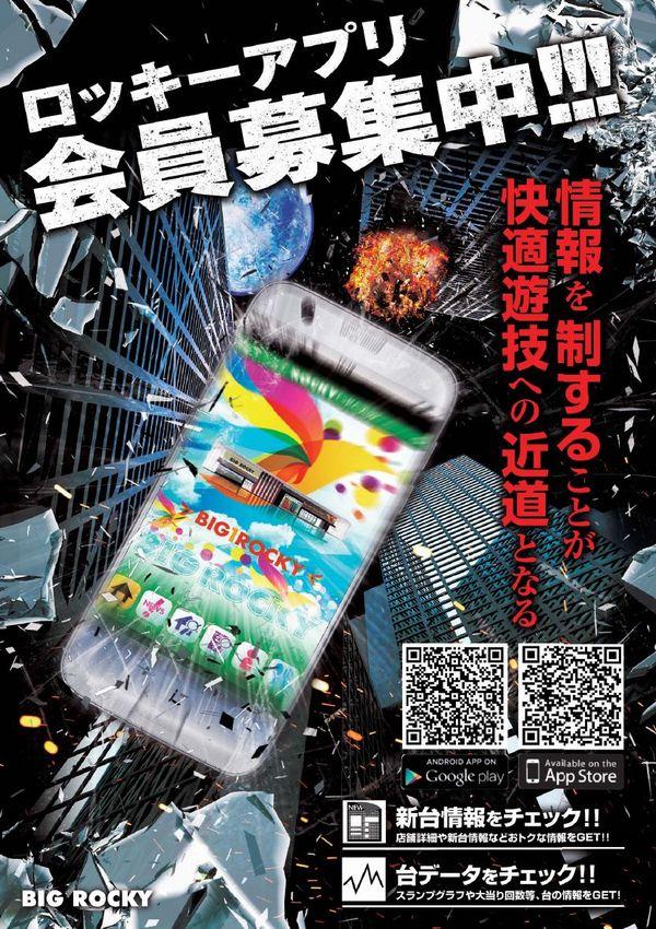 新アプリ紹介