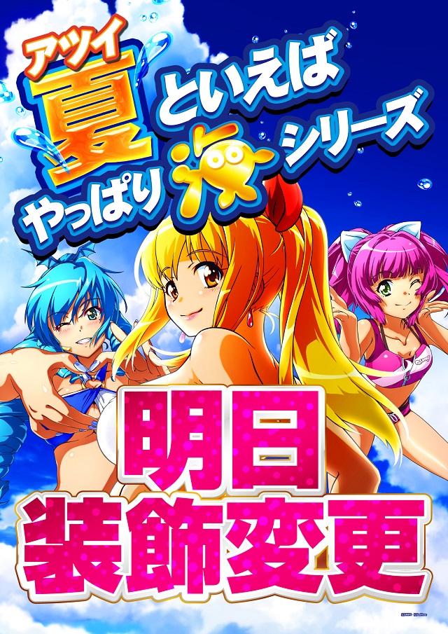4.15大海4増台!