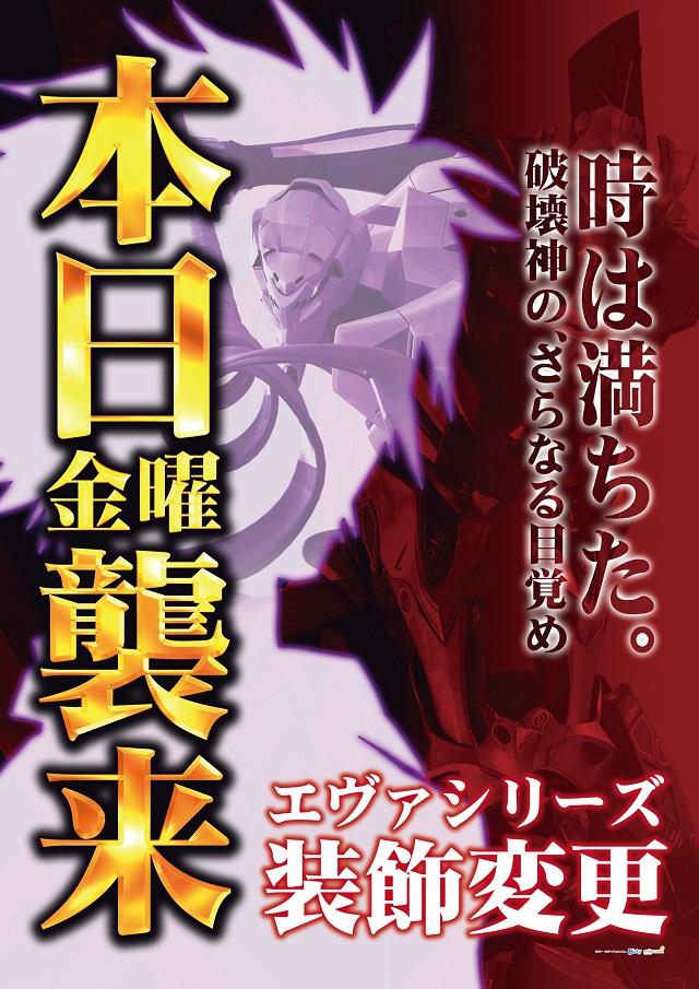 8月ジアスグループ総力結集!
