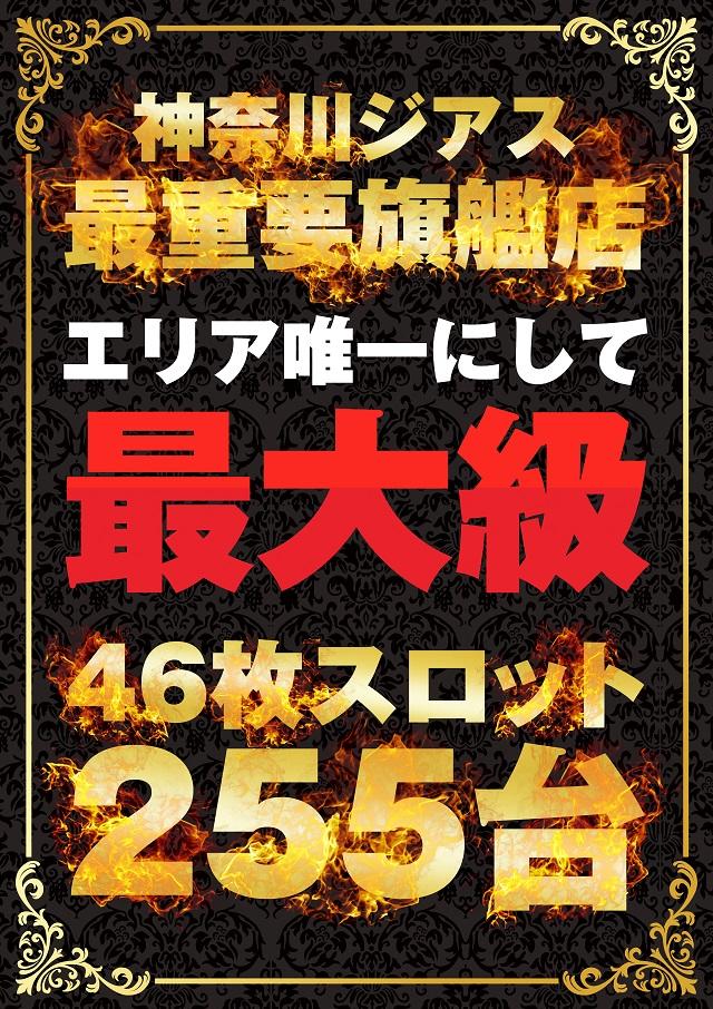 9/21新台入替