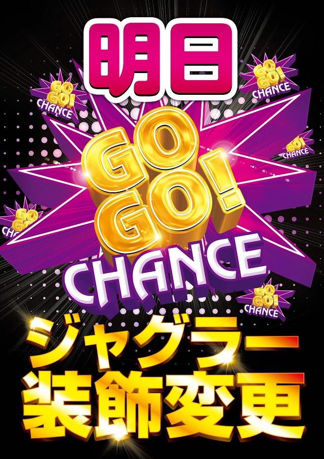 8月19日☆大型新台入替☆
