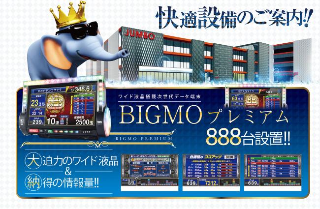 BIGMO