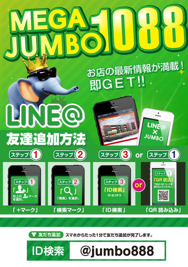 LINE888