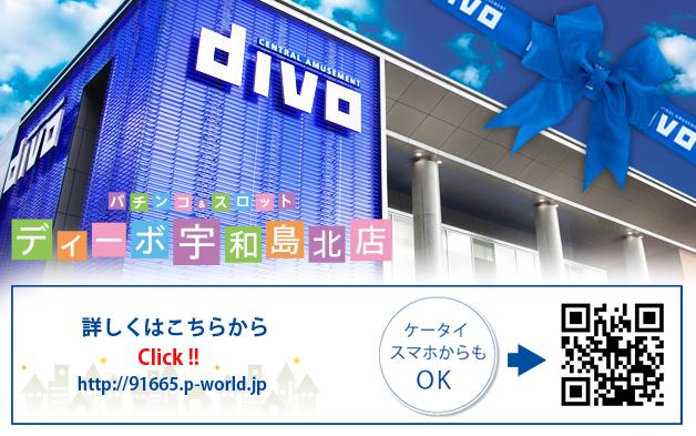 ディーボ宇和島北店