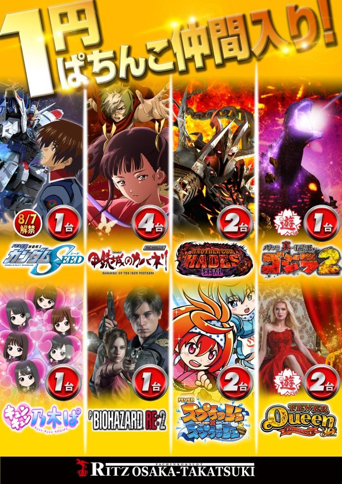 10/9リニューアル・感謝・新台入替