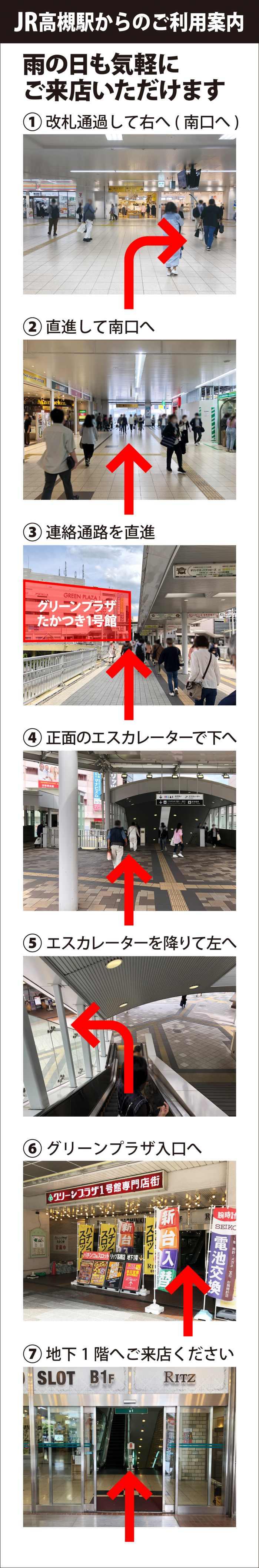 JR高槻駅からのご利用案内