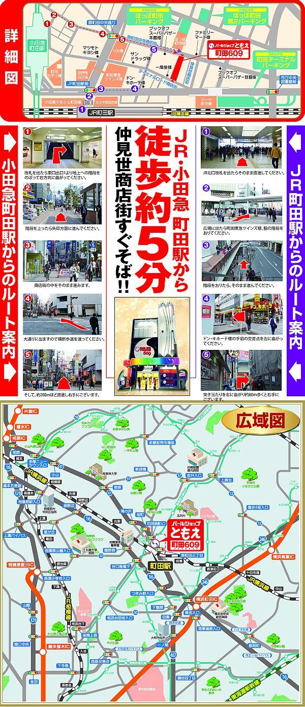 町田駅から徒歩約5分