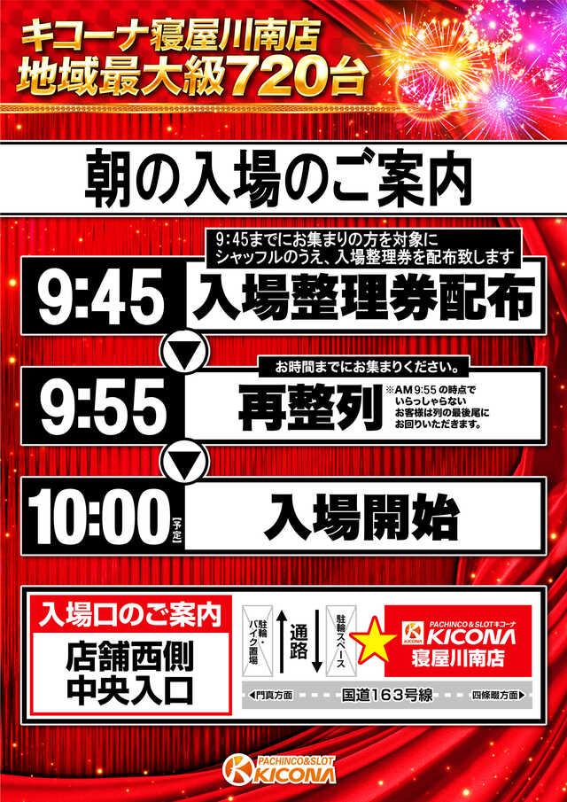新台解禁.3.16〜