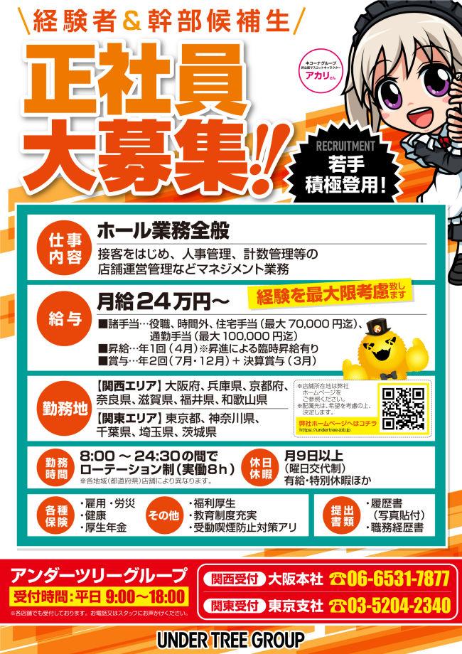 キコーナチャンネル_8月カレンダーHP