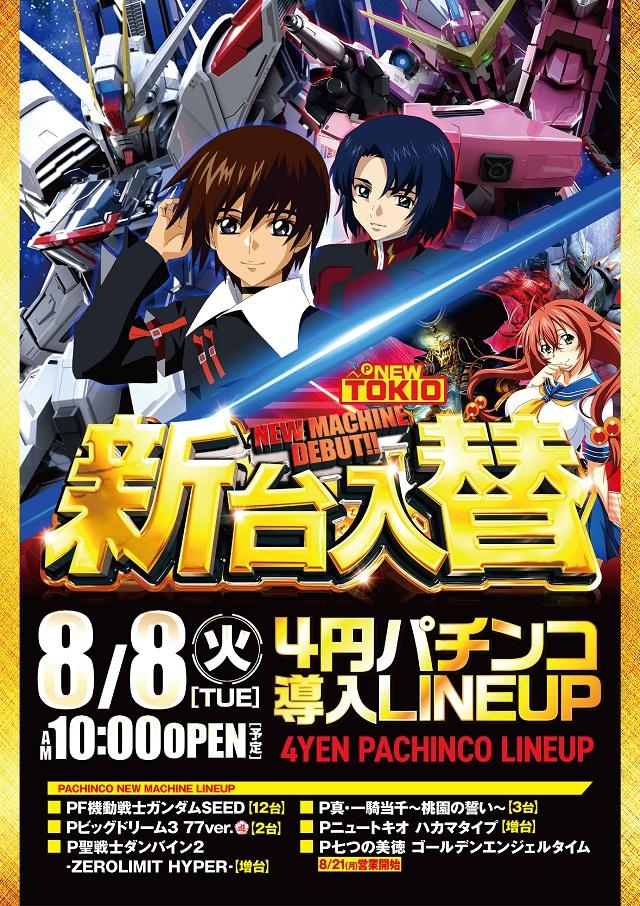 新台.0.2円