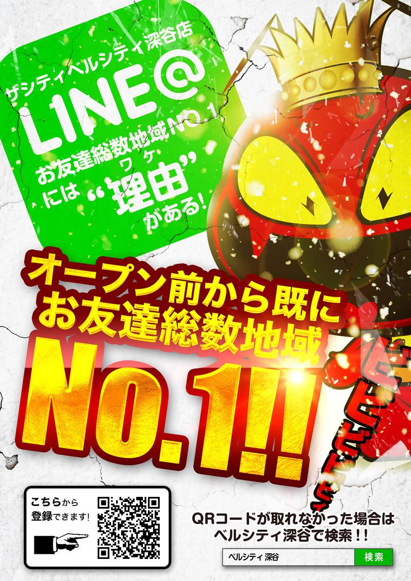 LINEお友達数No.1
