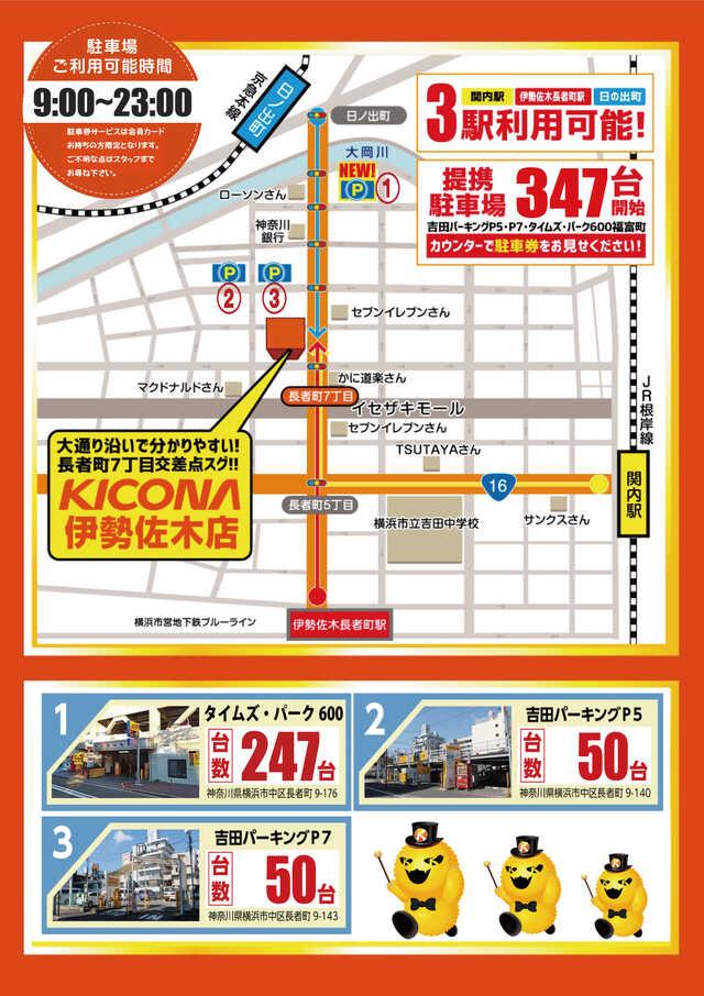 新神奈川店舗MAP