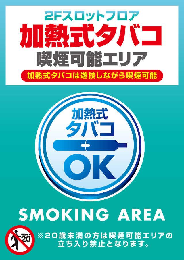加熱式 喫煙可能