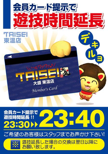 会員カード提示で遊技時間延長