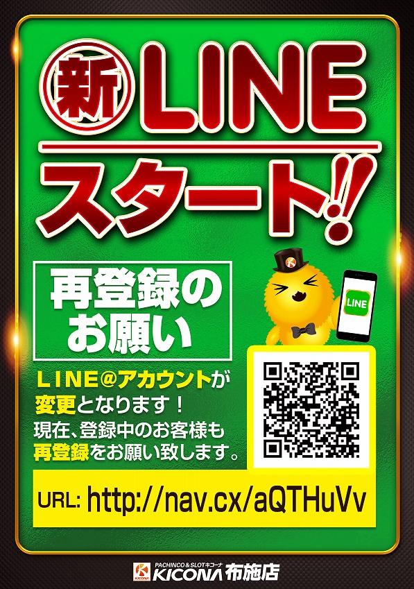 新lineアカウント