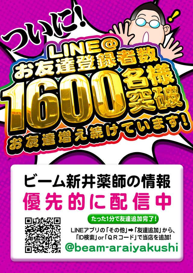LINE1000人突破