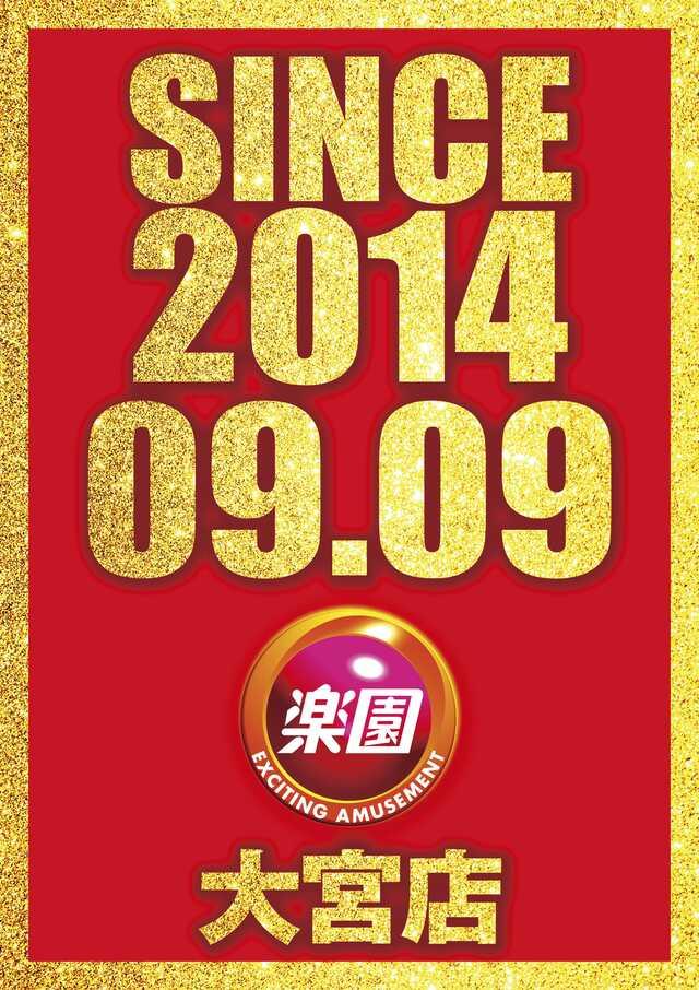 8月7日新台入替ポスター(1階4円パチンコ)