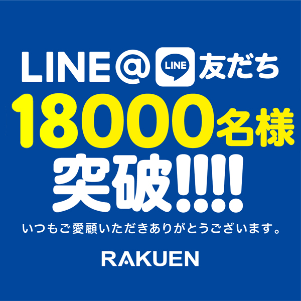 LINE14000名様