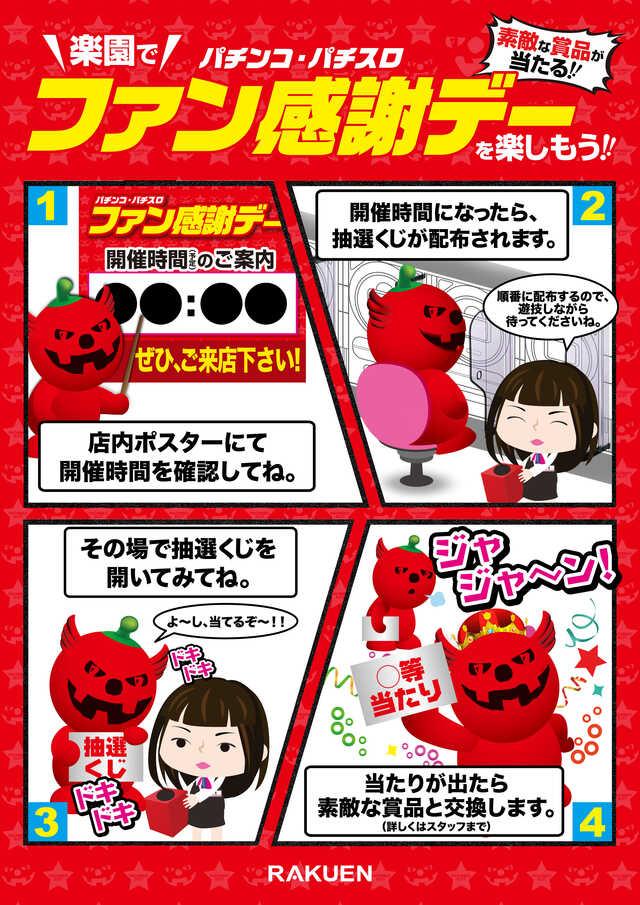 【大宮店様】10月20日ハイスクールオブザデッド2導入ポスター