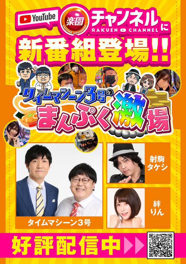 【大宮店様】10月20日地下1階に最新台設置中Pまどか☆マギカキュうベぇVer.