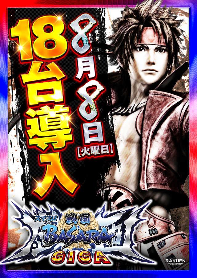 7/20入替ラインナップ