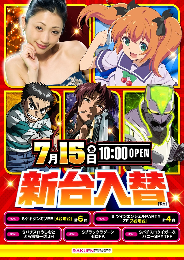 7月7日新台入替(地下4円)ポスター