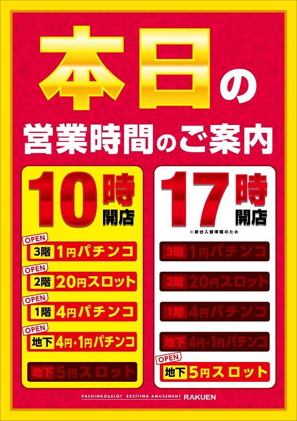 【大宮店様】絶唱シンフォギア2差替仕掛けポスター
