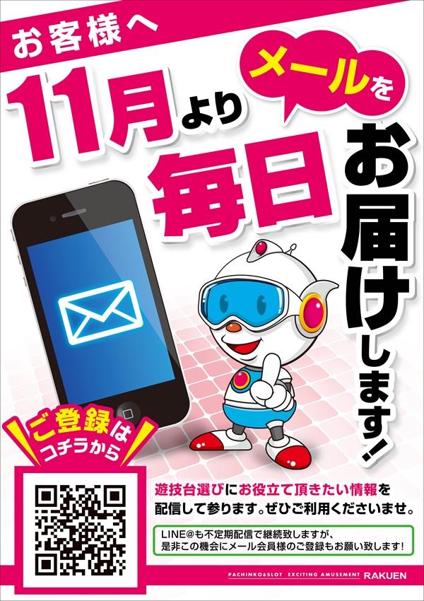 【大宮店様】8月4日Pエヴァ増台仕掛けポスター