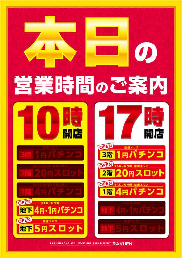 7月7日新台入替(地下1円)ポスター