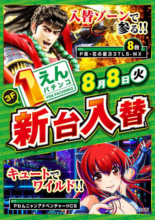 【大宮店様】10月30日新台入替来たるポスター