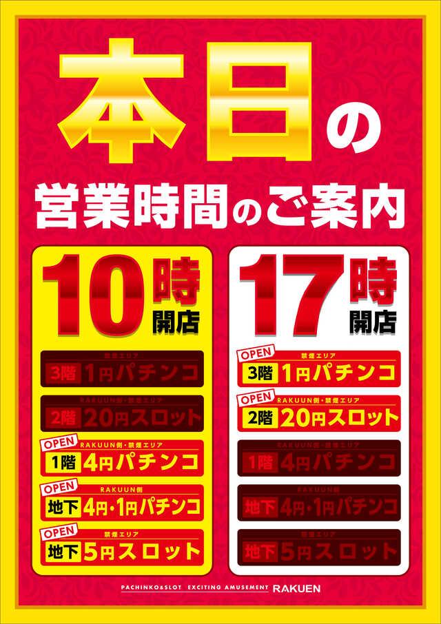 Line@ ポスター