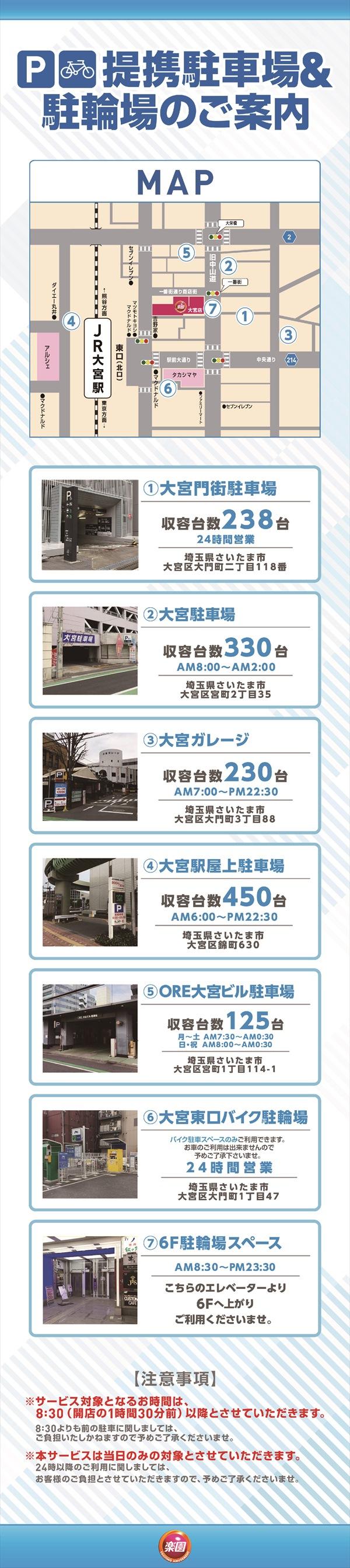 【大宮店様】8月4日番長リフレッシュ案内ポスター