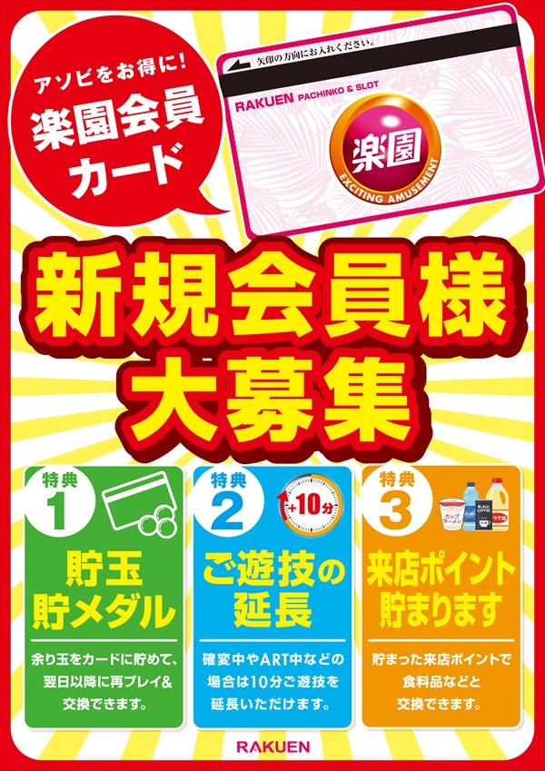 10/21入替ラインナップ