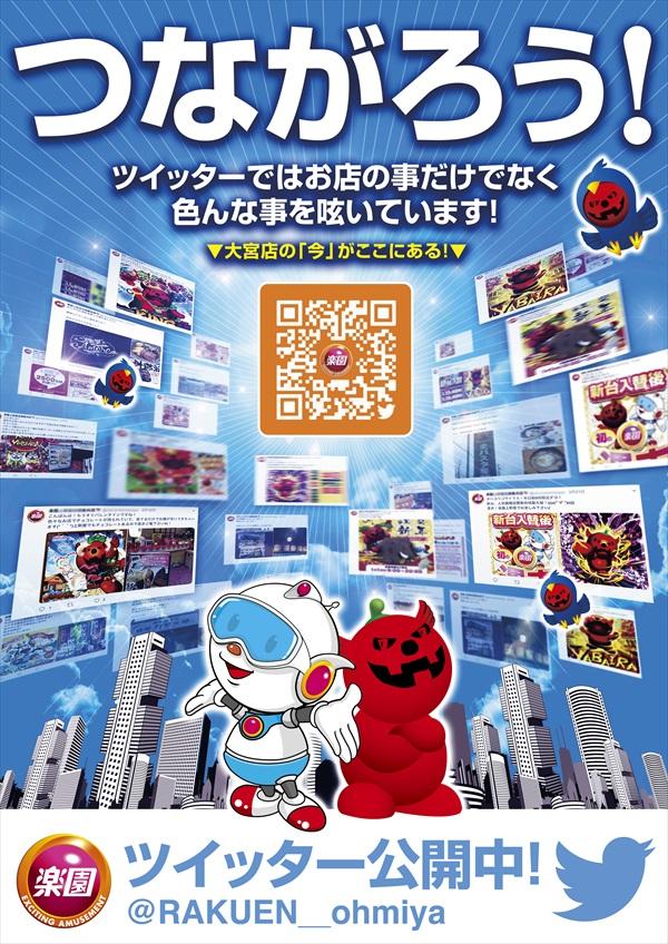 【大宮店様】8月4日新台入替ポスター(3階1円パチンコ)