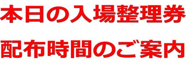 10月24日入替来たる(事前告知)