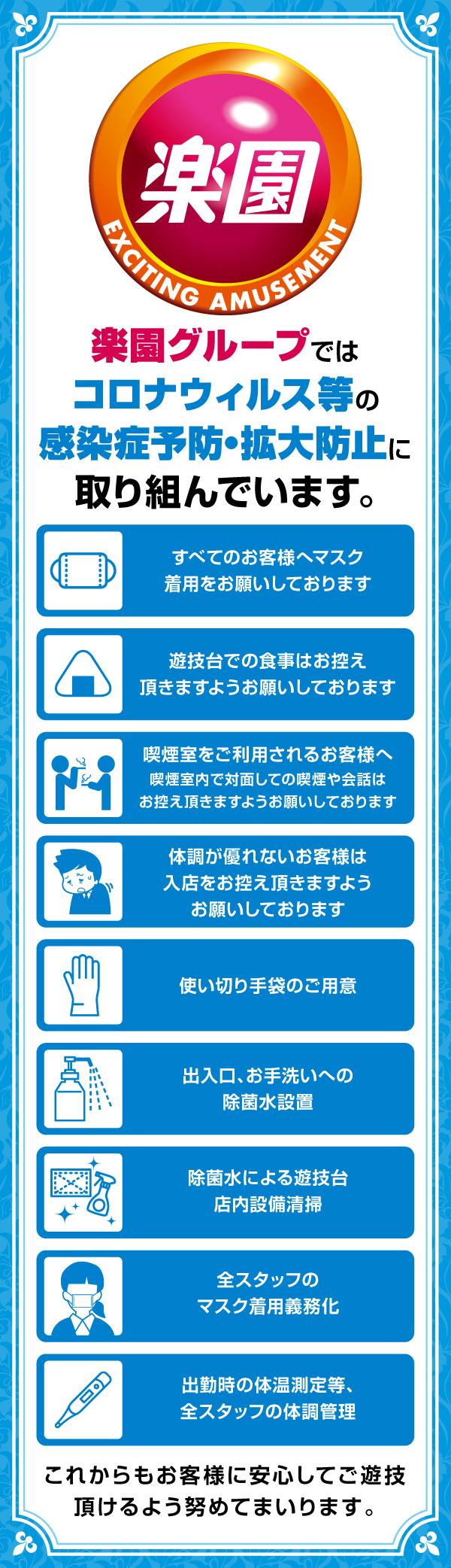 10月8日新台入替(全館用)