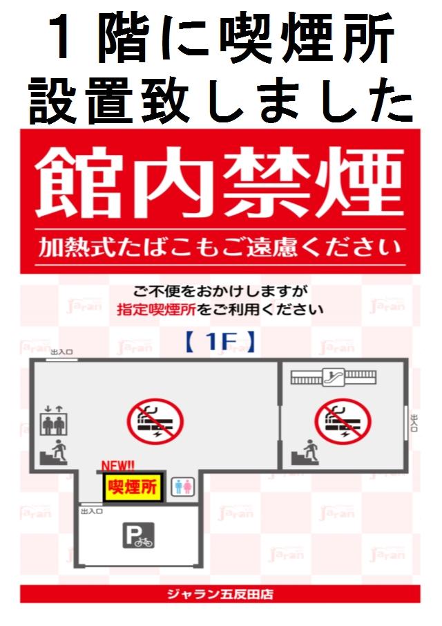1F喫煙所