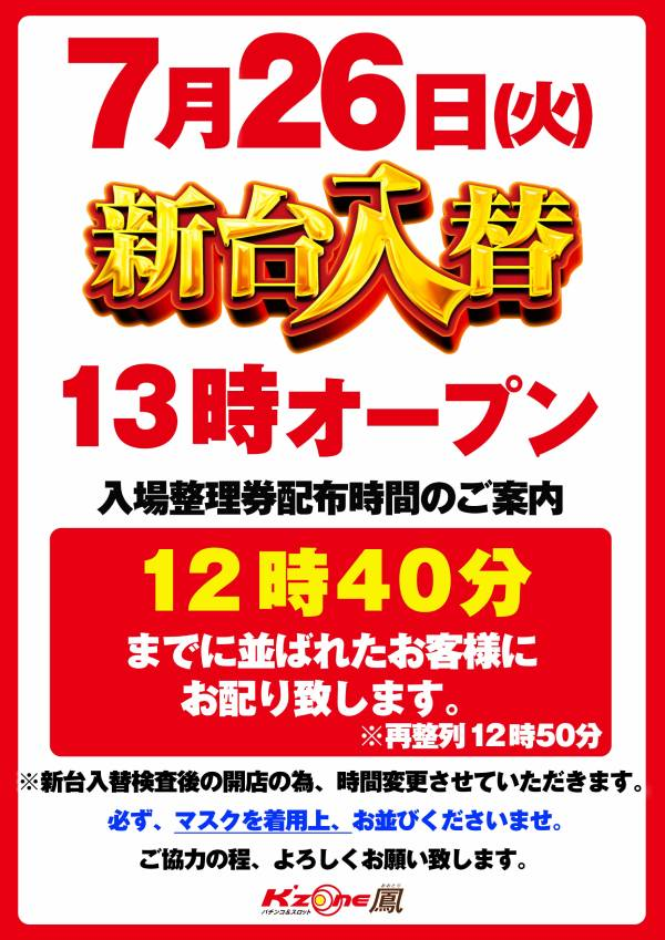 10.19島図