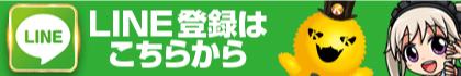 神奈川キコーナ特設HP