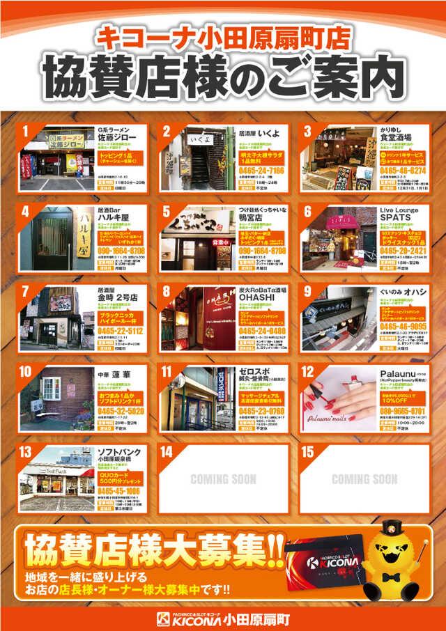神奈川キコーナ 合計174台!!