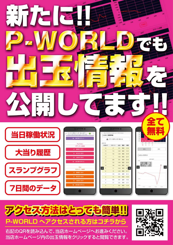 1円0.25円大幅入替