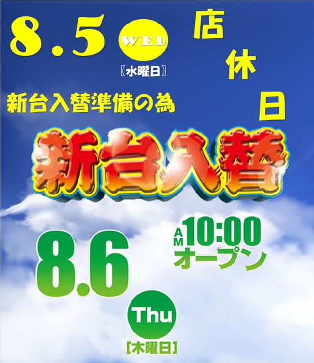 R1.9月4円パチンコランキング