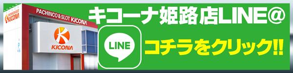 店舗LINE