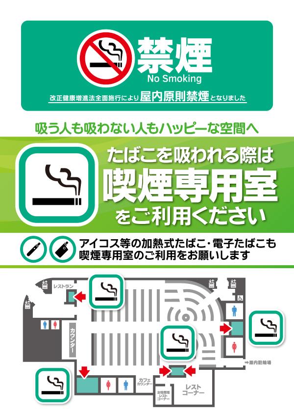 禁煙(9/9修正)